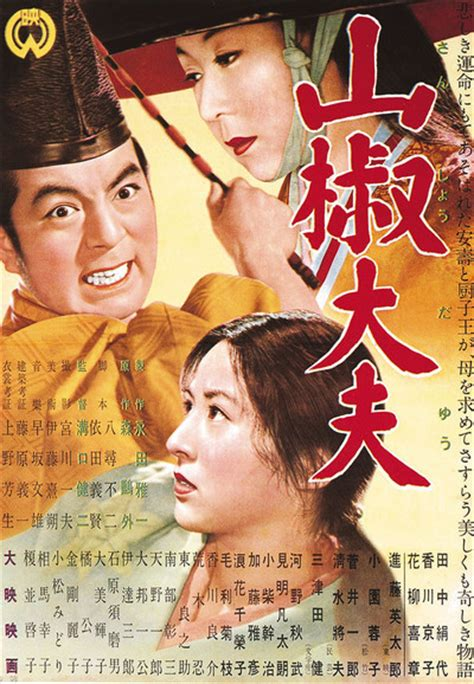 Sansho the Bailiff Movie Review (1954) | Roger Ebert