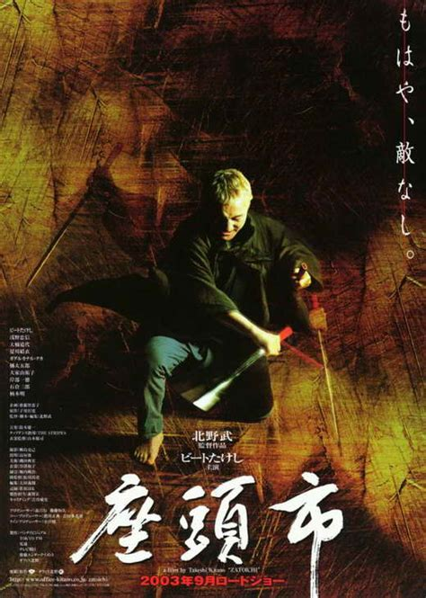 Zatoichi Movie Posters From Movie Poster Shop