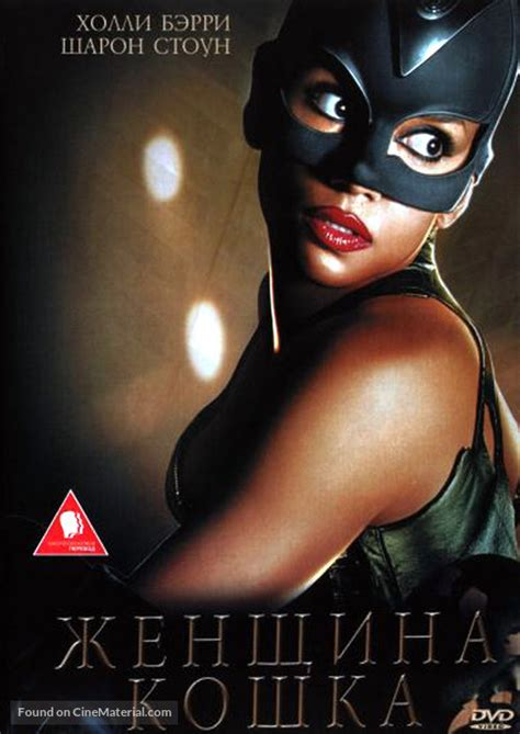 Catwoman Russian movie cover