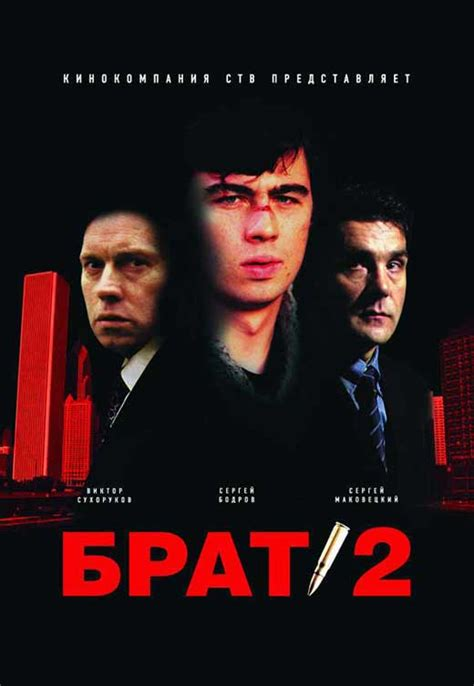 Brat 2 Movie Posters From Movie Poster Shop