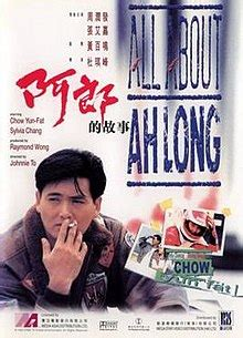 All About Ah-Long - Wikipedia