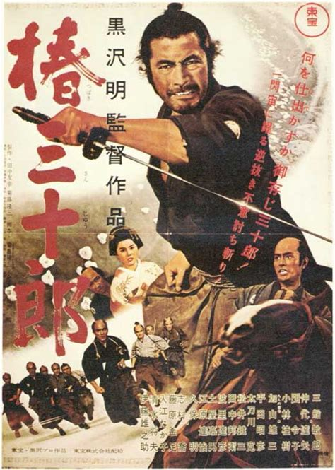 Sanjuro Movie Posters From Movie Poster Shop