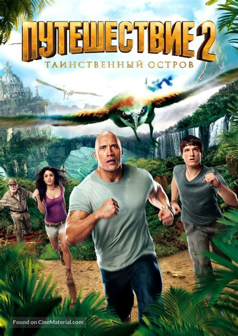 Journey 2: The Mysterious Island Russian dvd cover