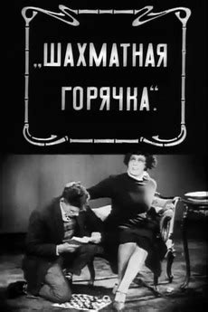 ‎Chess Fever (1925) directed by Vsevolod Pudovkin, Mykola ...