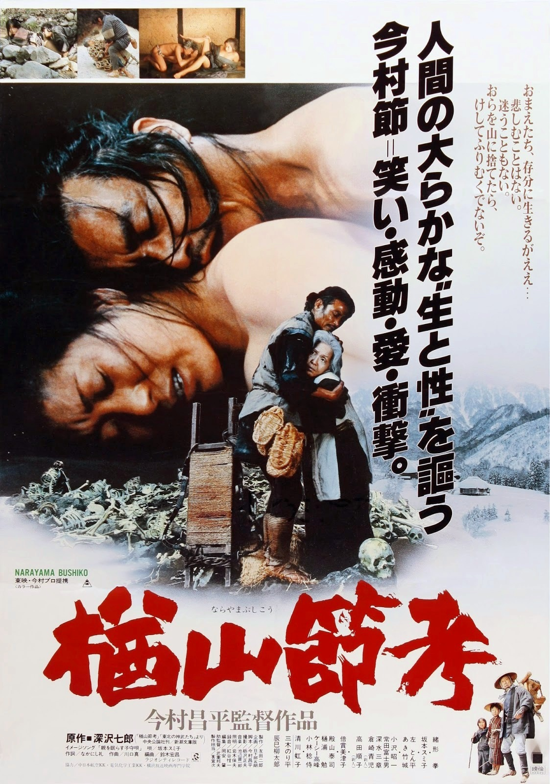 The Ballad of Narayama [1983]