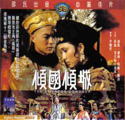 The Empress Dowager (1975) on Collectorz.com Core Movies