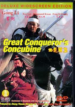 The Great Conqueror's Concubine - Wikipedia
