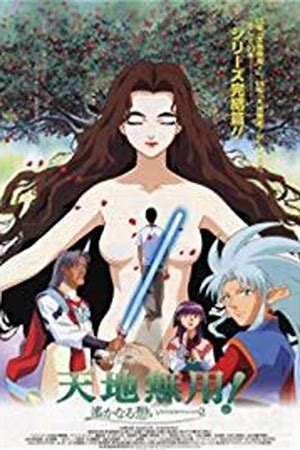 Tenchi Forever! The Movie