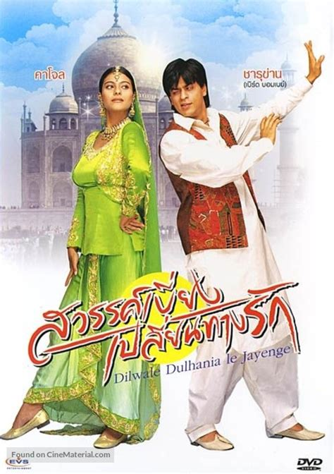 Dilwale Dulhania Le Jayenge Indian movie cover