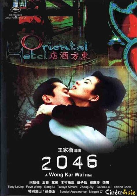 2046 (2004) on Collectorz.com Core Movies