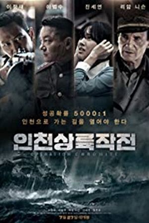 Battle for Incheon: Operation Chromite