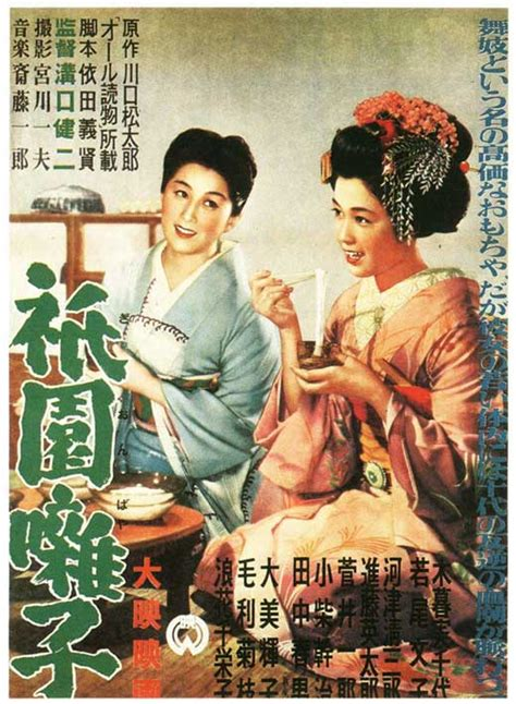 A Geisha Movie Posters From Movie Poster Shop