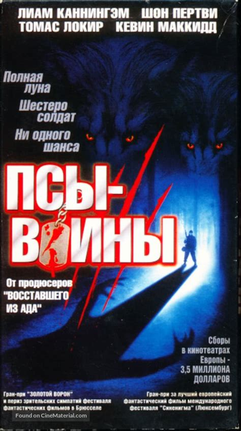 Dog Soldiers Russian movie cover