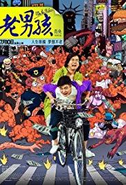 Similar Movies Like Detective Chinatown 2 2018