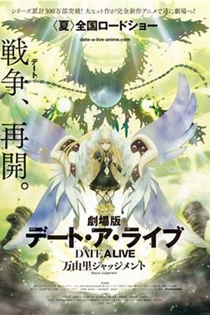 Date A Live The Movie: Mayuri Judgement
