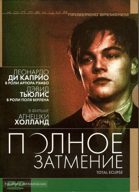 Total Eclipse Russian movie cover